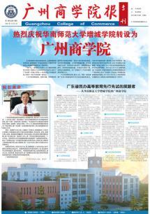 广州商学院报第一期