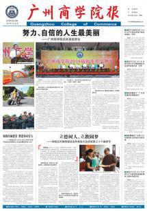 广州商学院报第三期