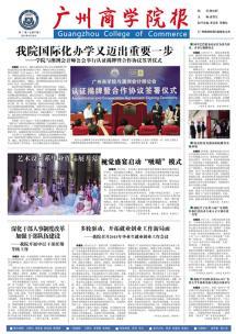 广州商学院报第五期