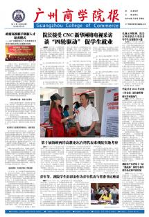广州商学院报第六期
