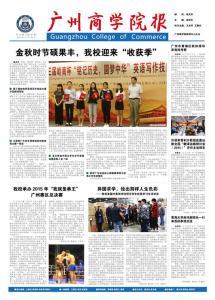 广州商学院报第十期