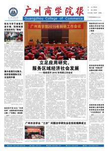 广州商学院第十一期
