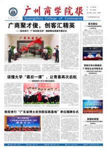 广州商学院第十五期