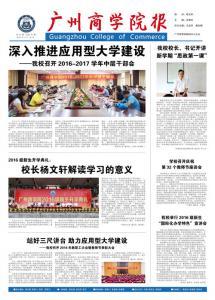 广州商学院第十六期