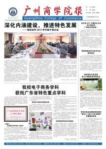 广州商学院第二十期
