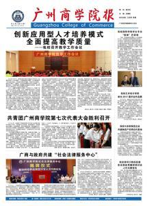 广州商学院第二十二期