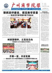 广州商学院第三十二期