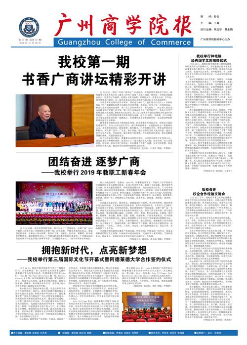 广州商学院第三十五期