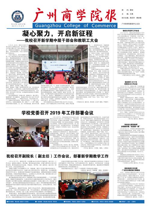 广州商学院报第三十六期