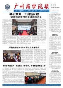广州商学院第三十六期