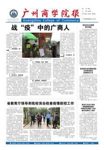 广州商学院报第四十四期