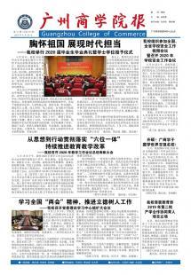 广州商学院报第四十七期