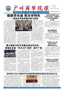 广州商学院报第四十八期